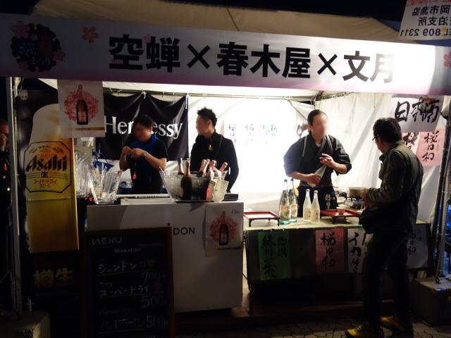 福岡城さくらまつり2015(夜桜)屋台12