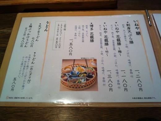 博多玄海鮮魚 いねや2