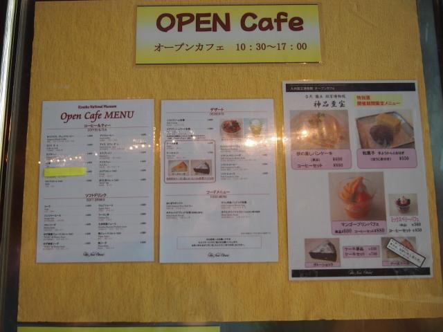 九州国立博物館33