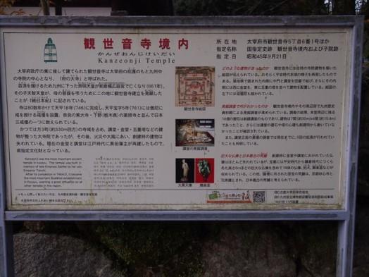 観世音寺3