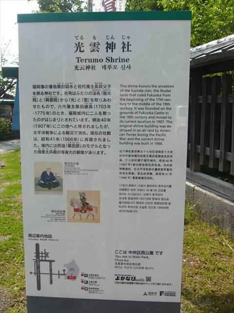西公園10