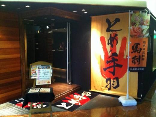 とめ手羽博多口店(2回目)1