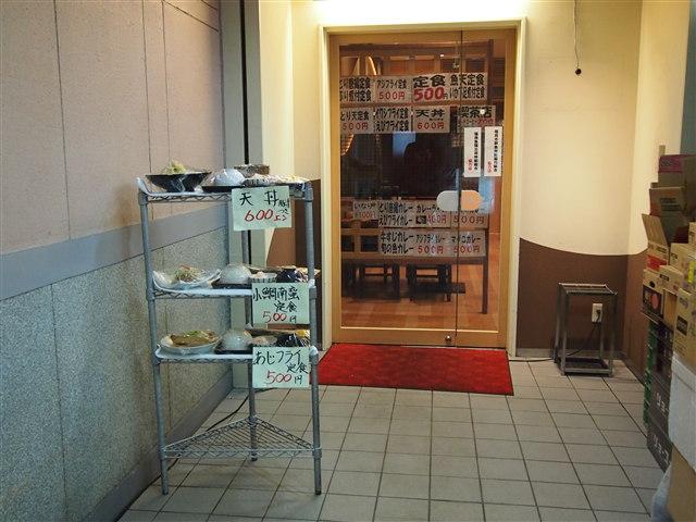 カレー屋サラちゃん 天丼1