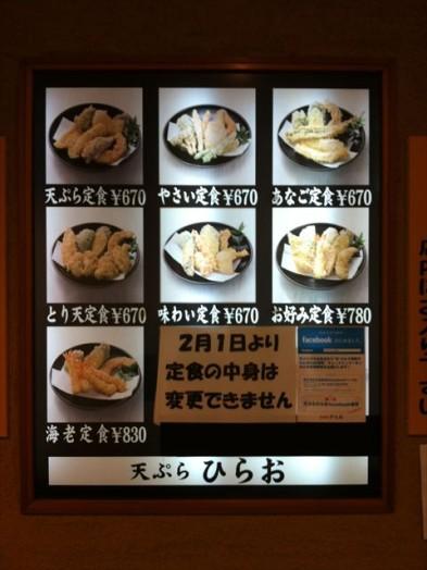 天ぷら ひらお 天神店5