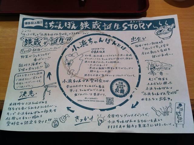 小浜ちゃんぽん鉄蔵5