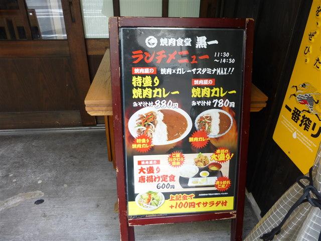 焼肉食堂 黒一3