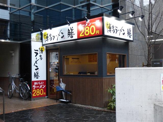 博多ラーメン 膳 大名CEPA店1