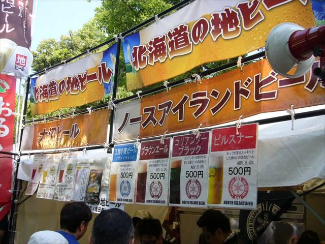 第2回北海道フェアin福岡16