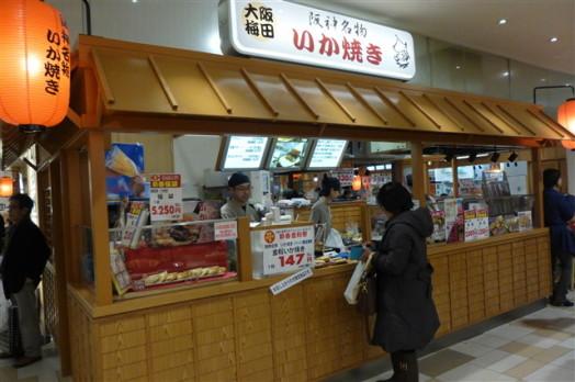 フードコート阪急うまか食堂8