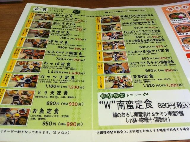 天神 わっぱ定食堂4