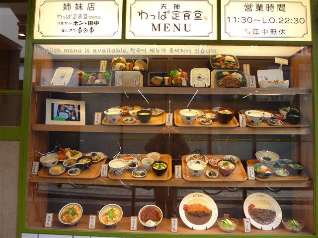 天神 わっぱ定食堂2