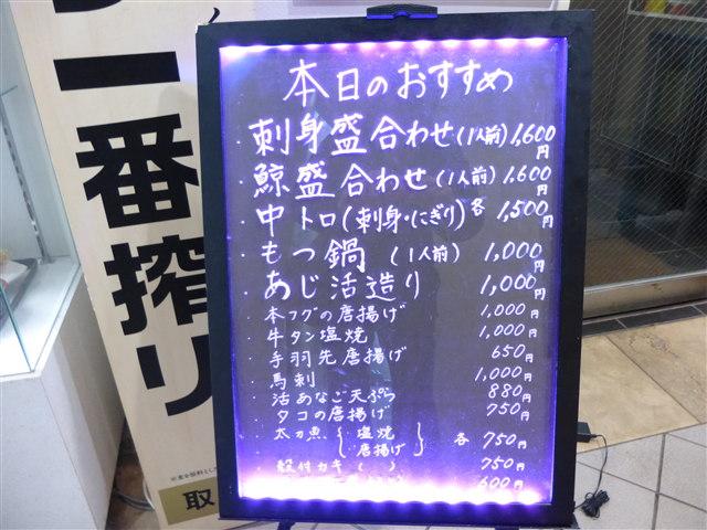 味処 一魚一栄(天刺定食)3