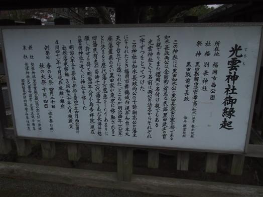 光雲神社3
