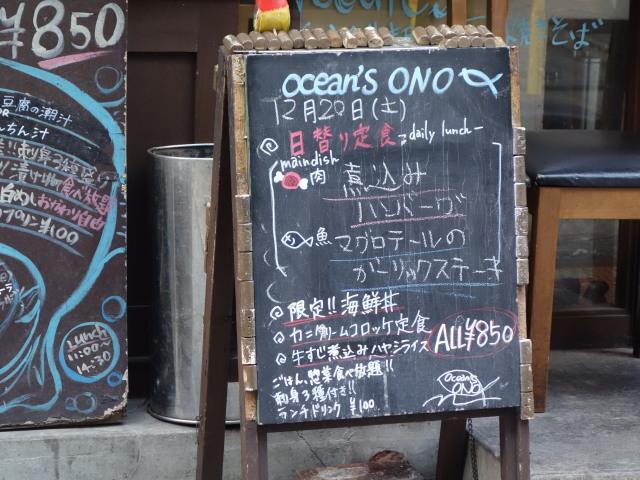 ocean's ONO3